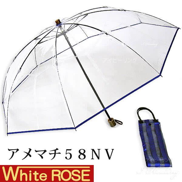 ホワイトローズ雨傘 アメマチ58NV 携帯 折りたたみビニール傘 透明ネイビー 木製手元 グラスファイバー8本骨傘 男女兼用 日本製 2WAY防水傘袋セット