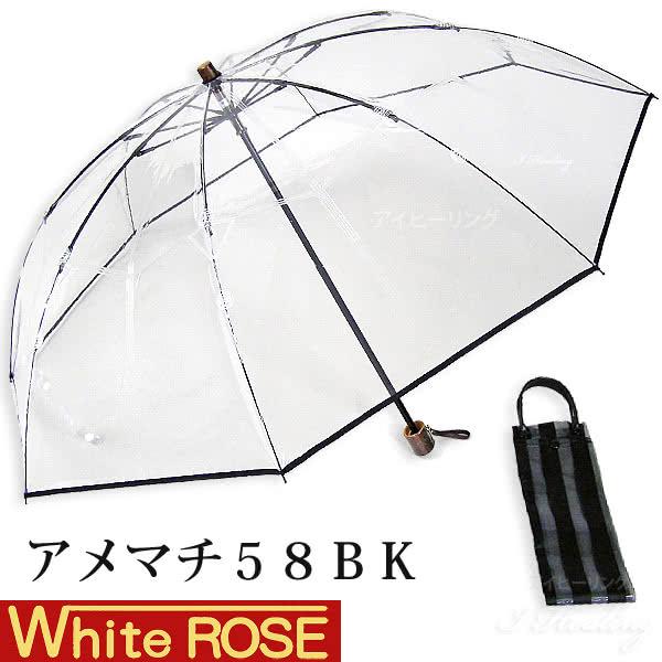 ホワイトローズ雨傘 アメマチ58BK 携帯 折りたたみビニール傘 透明ブラック 木製手元 グラスファイバー8本骨傘 男女兼用 日本製 2WAY防水傘袋セット