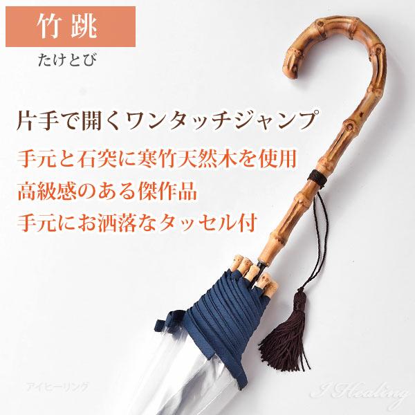 ホワイトローズ雨傘 竹跳NV 藍カラー 天然木たけとび ビニール ジャンプ傘 長傘8本骨傘 日本製