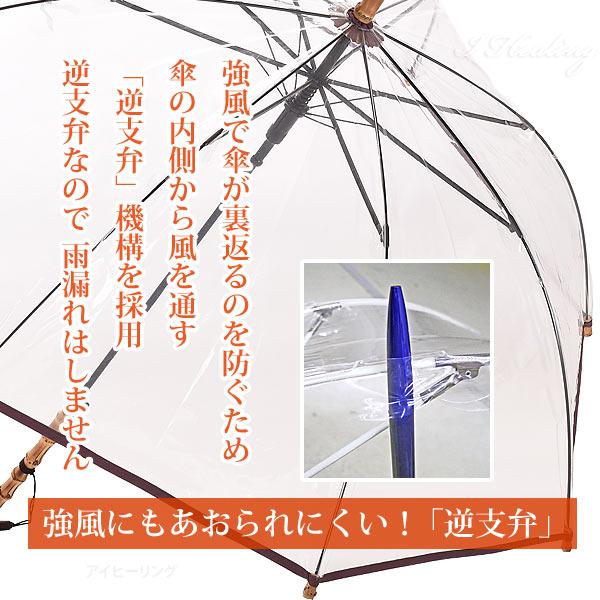 ホワイトローズ雨傘 竹跳AZ あずきカラー 天然木たけとび ビニール ジャンプ傘 長傘8本骨傘 日本製