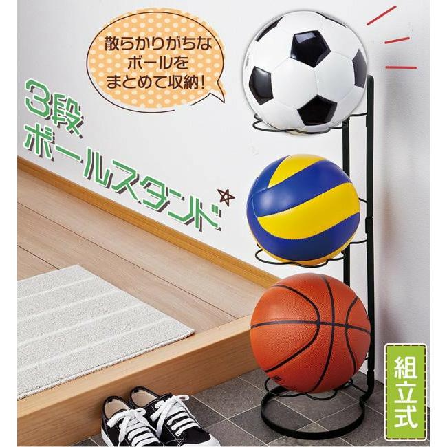 3段ボールスタンド サッカーボール、バレーボール、バスケットボール収納