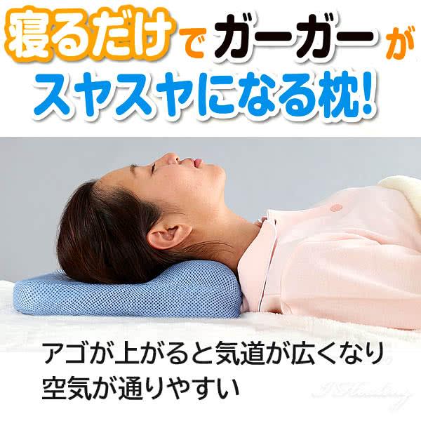 イビピタン枕 気道が広がる曲面構造 丸洗い可
