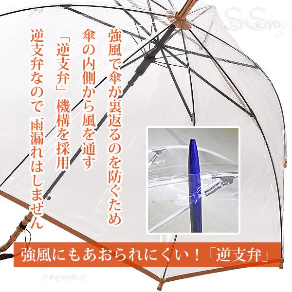 ホワイトローズ雨傘 竹跳BE からしカラー 天然木たけとび ビニール ジャンプ傘 長傘8本骨傘 日本製