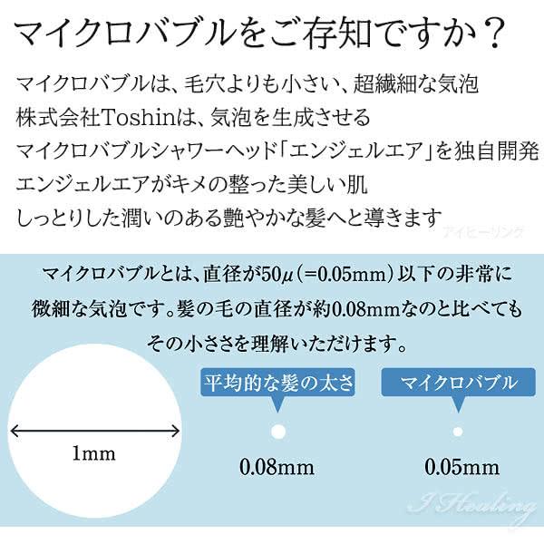 エンジェルエア プレミアム パールホワイト 節水 浴室用マイクロバブル シャワーヘッド AngelAir Premium Toshin 日本製 TH-007-WH