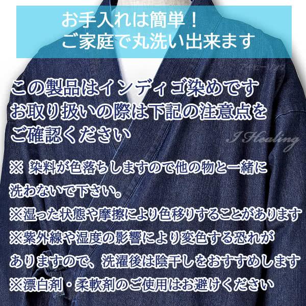 逸品倶楽部 デニム作務衣 メンズ IM-590M 普通サイズ 上下セット 部屋着 インディゴブルー色 綿 井原デニム 日本製