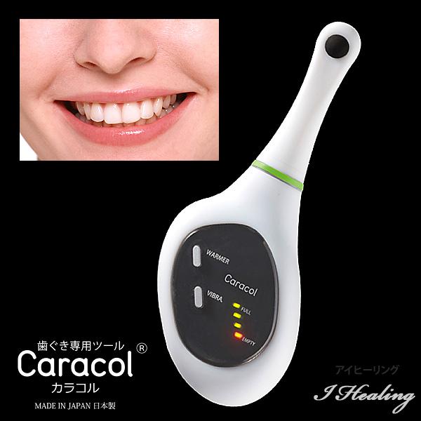 Caracol 歯ぐき専用ツール カラコル 歯茎を温める+振動 口腔ケア用品 大木工藝 日本製