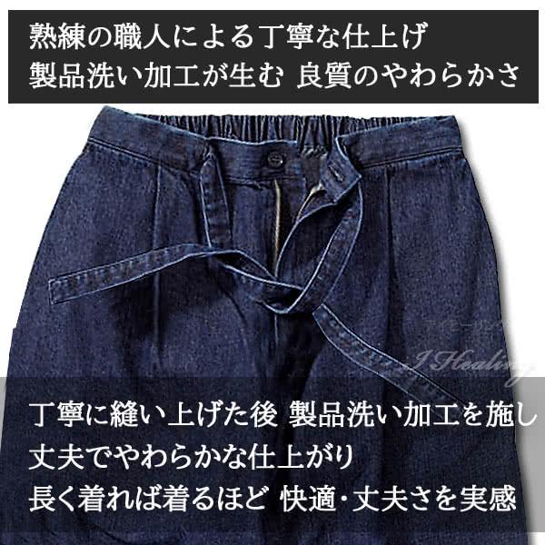 逸品倶楽部 デニム作務衣 メンズ IM-590L 大きいサイズ 上下セット 部屋着 インディゴブルー色 綿 井原デニム 日本製
