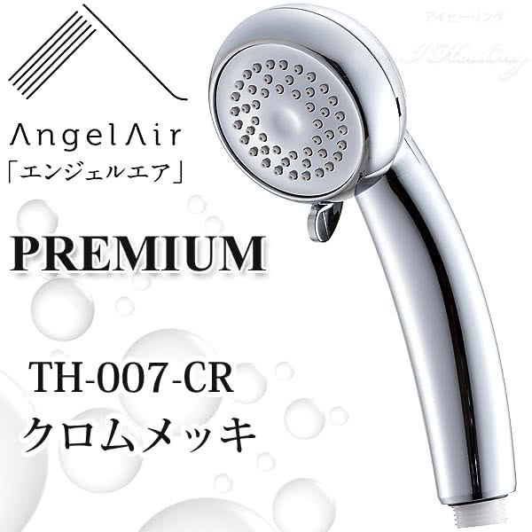 エンジェルエア プレミアム クロムメッキ 節水 浴室用マイクロバブル シャワーヘッド AngelAir Premium Toshin 日本製 TH-007-CR