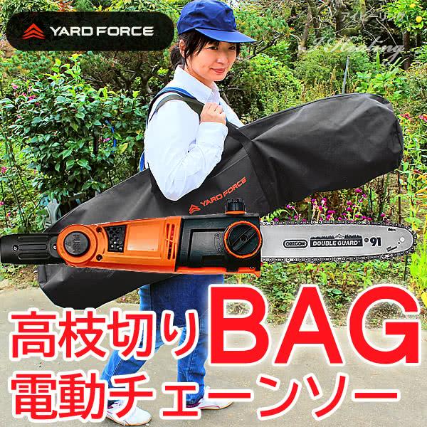 ヤードフォース 高枝切り電動チェーンソー収納バッグ ナイロン製BAG 142cm ファスナー YARD FORCE YF1TCBG