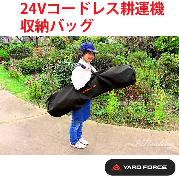 ヤードフォース 24Vコードレス耕運機 収納バッグ ナイロン製BAG 142cm ファスナー YARD FORCE YF2TCBG