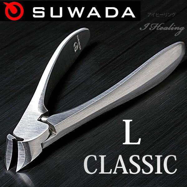 諏訪田製作所 スワダ爪切り クラッシックL SUWADA CLASSIC ステンレス ニッパー ネイル 収納メタルケース入り 日本製