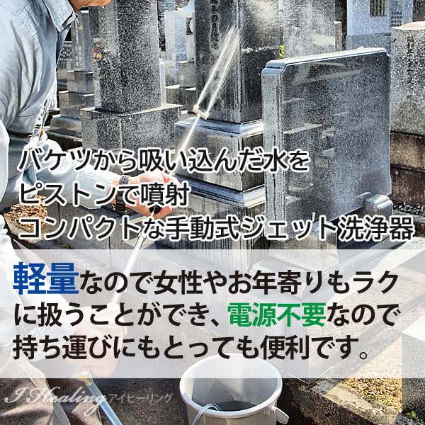 お墓の掃除 水でキレイキレイ ジェット噴射器 墓石洗浄器 手動式 ミスト 直射 2WAY 2口噴射 C-00003 日本製