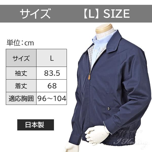 逸品倶楽部 スイングトップジャンパー メンズ IM-222 Lサイズ 春 秋 冬 ネイビーブルー 綿 上着 日本製