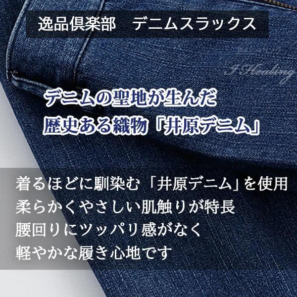 逸品倶楽部 デニムスラックス ワンタック メンズ IM-550 インディゴブルー色 綿 井原デニム 日本製