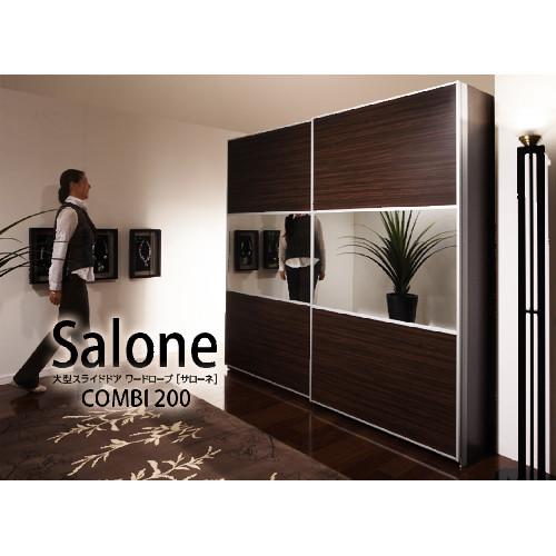 大型スライドドア ワードローブ Salone サローネ 幅200cm 引き戸 クローゼット