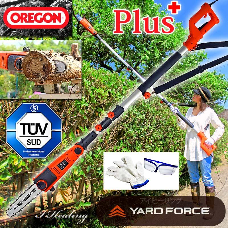 オレゴン高枝切り電動チェーンソー3 プラス ヤードフォース OREGON YARD FORCE 電源20mコード式 ゴーグル 手袋セット
