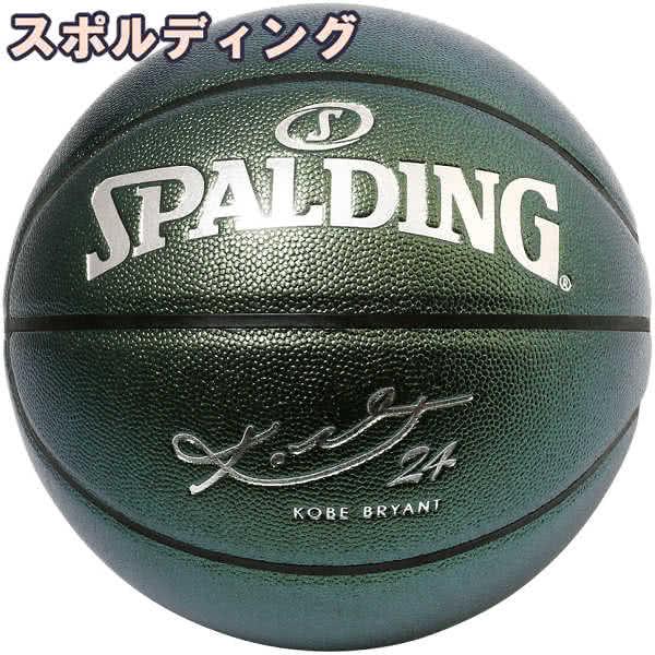 コービーブライアント グリーン コンポジット バスケットボール 7号 光沢加工 バスケ スポルディング 76-639Z 合成皮革 屋内用 SPALDING
