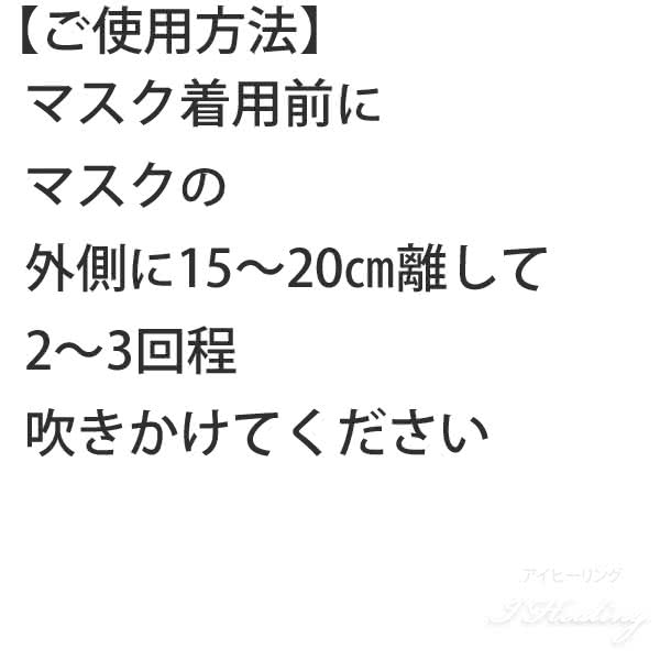 アロマ マスクスプレー ベルガモット&オレンジ 爽やかな香り マスクミスト 20mL 日本製 日本生化学