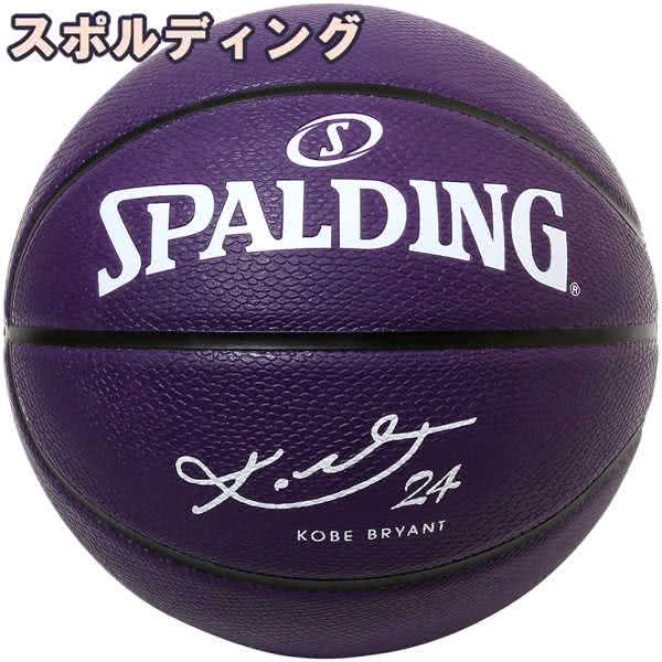 コービーブライアント パープルラバー バスケットボール 7号 バスケ スポルディング 84-132Z ゴム 外用ラバー SPALDING