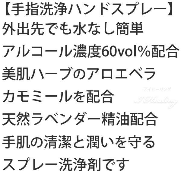 アロマ 手指洗浄ハンドスプレー アロエベラ カモミール 天然ラベンダー精油配合 アルコール濃度60vol% 100mL 日本製 日本生化学