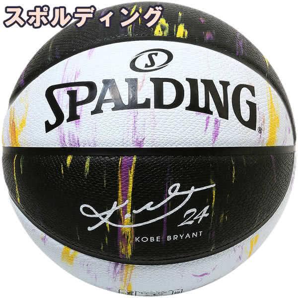 コービーブライアント オルタネイトパネルマーブル バスケットボール 7号 バスケ スポルディング 84-131Z ゴム 外用ラバー SPALDING
