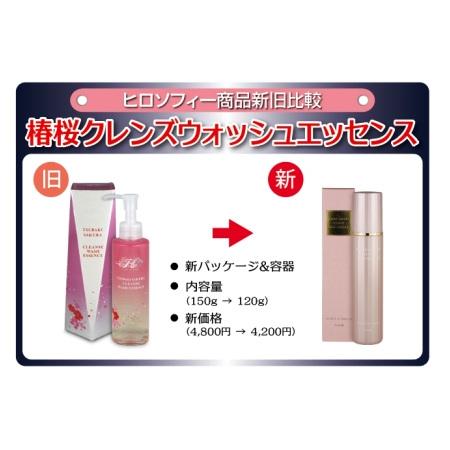HIROSOPHY 椿桜クレンズウォッシュエッセンス クレンジング洗顔ジェル 椿オイル配合 120g ヒロソフィー基礎化粧品 日本製