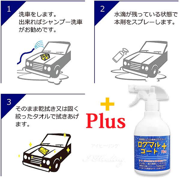ロクマルコート プラス 車ガラスコーティング剤 泥 雪 氷 剥離剤PLUS タオルセット 大容量650ml 日本製 2個セット