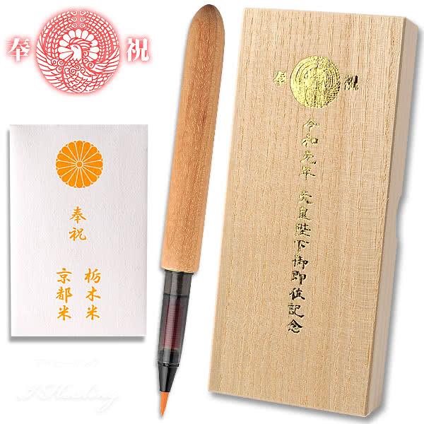 奉祝 万年毛筆 令和 和毛筆職人と奈良あかしやコラボ 木製 筆ペン 日本製