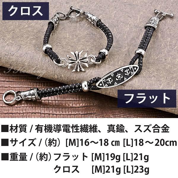 静電気除電 NEWモテカジ ファッションブレスレット フラット クロス メンズ アクセサリー 日本製