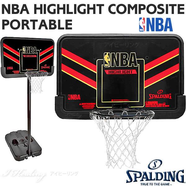 バスケットゴール バックボード スポルディング NBAロゴ ハイライト コンポジット ポータブル ブラックレッド色 スタンド付フルセット 家庭用 屋外 バスケ自宅シュート練習 お客さま組立 SPALDING 61798CN