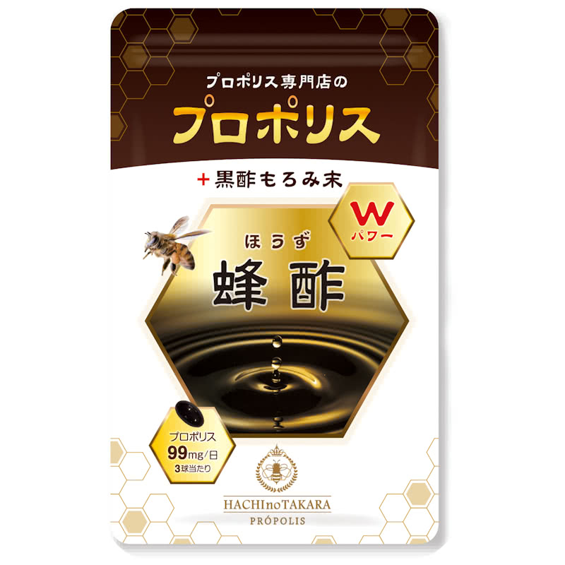 蜂酢 ほうず プロポリス 黒酢もろみ末 90粒 約30日分 黒酢玄米 サプリメント