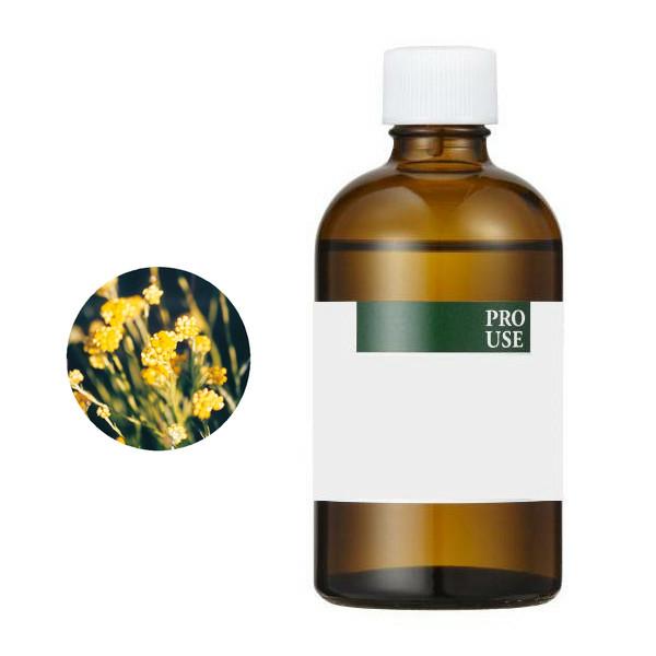 アロマ レアバリューオイル 希少価値精油  Herbal Life イモーテル Immortelle ヘリクリサム 生活の木
