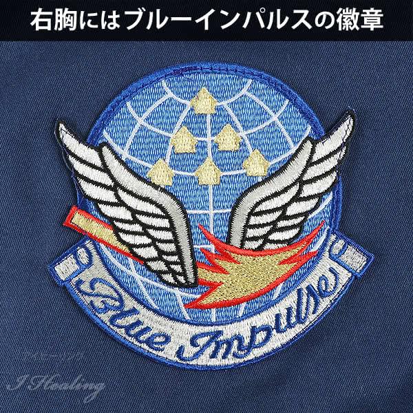 航空自衛隊60周年記念 パイロット ジャンパー 防寒 ブルーインパルス 航空機12部隊 エンブレム 秋 冬 メンズ シリアルナンバー付 日本製