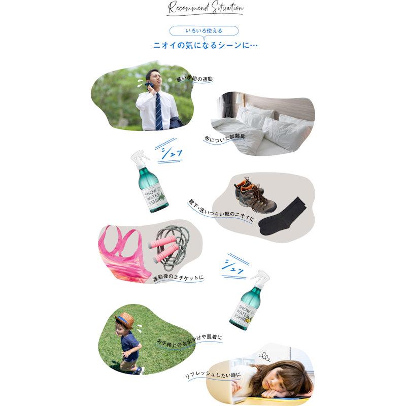 スノーウォーター For シャツ 350mL 浜松ピンクグレープフルーツ SNOW WATER For SHIRT