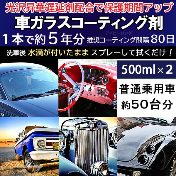 ハチマルコート2個セット 車ガラスコーティング剤 保護光沢 タオルセット 500ml 施工間隔80日 50回分 日本製