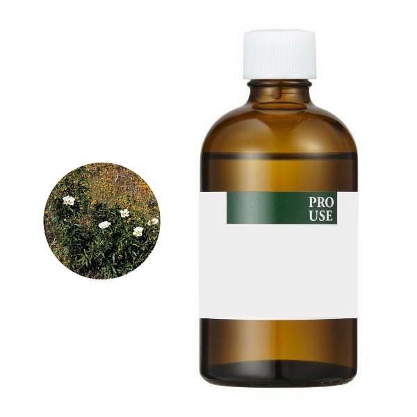 アロマ レアバリューオイル 希少価値精油  Herbal Life シストローズ Cistus 生活の木