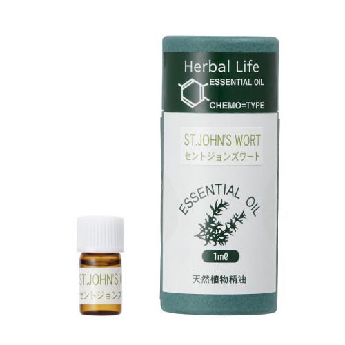 アロマ レアバリューオイル 希少価値精油  Herbal Life セントジョンズワート 生活の木