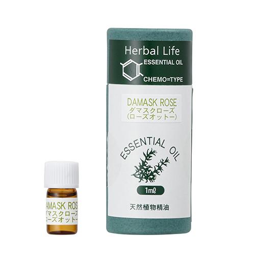 アロマ レアバリューオイル 希少価値精油  Herbal Life ダマスクローズ ローズオットー 生活の木