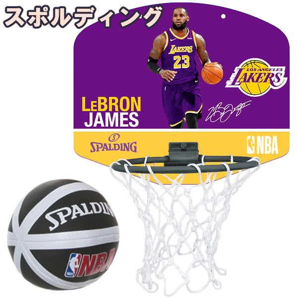 NBA バスケットゴール ミニ レブロン ジェームズ ロサンゼルス レイカーズ マイクロミニボード バスケ 77-676J 家庭用 壁掛け室内用 ミニボール付 スポルディング