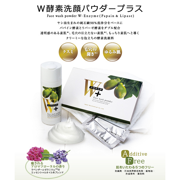 W酵素洗顔パウダープラス 分包タイプ 30包 ウォッシュパウダー