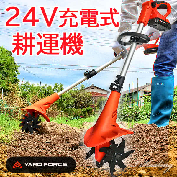 YARD FORCE 24Vコードレス耕運機 パワフル4枚刃 長時間 充電式ハイパワー 家庭用ミニ 家庭菜園 土 ヤードフォース