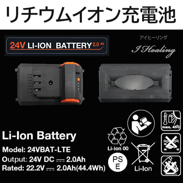 YARD FORCE 24Vコードレス耕運機用バッテリー リチウムイオン充電池 残量ランプ付 ヤードフォース 24VBAT-LTE ZDBP24012001