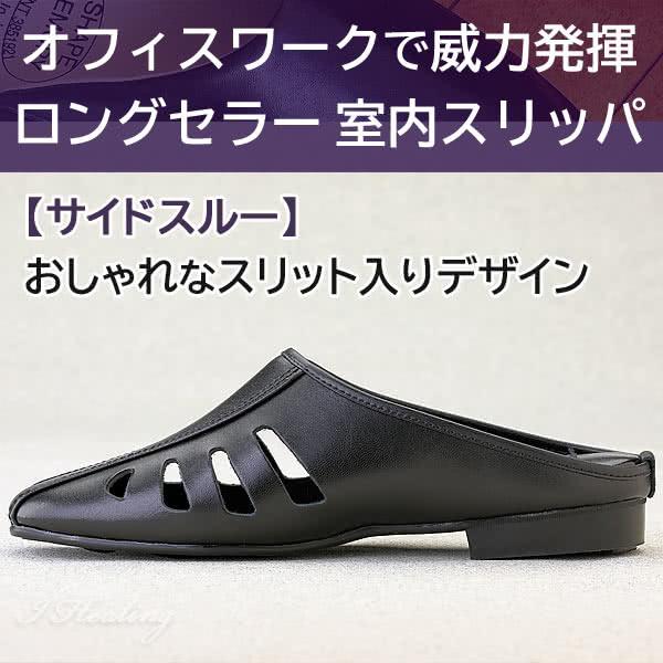 ドクタースリッパ サイドスルー オフィス 室内履きサンダル 靴 メンズ 黒 滑り止め付 日本製