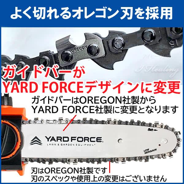 2020 ヤードフォース 高枝切り電動チェーンソー5 MAX ファイブ マックス オレゴン刃 YARD FORCE OREGON 電源20mコード式 オイル ゴーグル 手袋セット