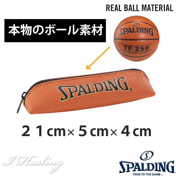 SPALDING バスケットボール素材 ペンケースS スポルディング68-530Z