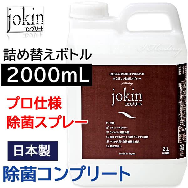 除菌コンプリート グリシン除菌スプレー 大容量 2000mL 業務用 詰め替えボトル 2L 手肌にやさしい化粧品原料 ウイルス 除菌 消臭 中性 プロ仕様 日本製