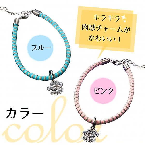 静電気除電 肉球チャーム ペットネックレス ブレス ピンク ブルー ブレスレット アクセサリー 日本製