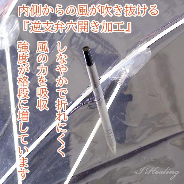 ホワイトローズ 雨傘 縁結 雅 えんゆう みやび 透明ビニール傘 楓天然木 長傘8本骨傘 日本製 収納傘袋セット