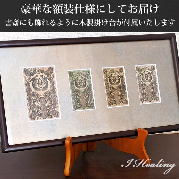 明治通宝4種 額装コレクション 壱圓 半圓 二十銭 十銭 木製掛け台セット