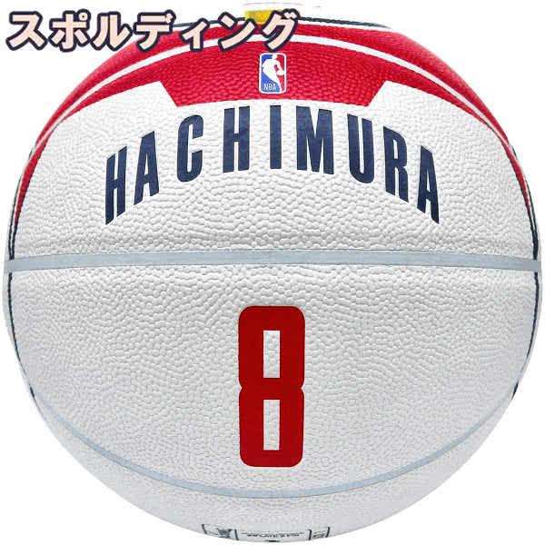 スポルディング バスケットボール 7号 NBA八村 塁 ジャージーボール ワシントン ウィザーズ バスケ 76-787J 合成皮革 SPALDING
